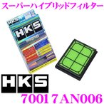 HKS エアクリーナー 70017-AN006 スーパーハイブリッドフィルター