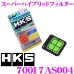HKS エアクリーナー 70017-AS004 スーパーハイブリッドフィルター