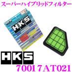 HKS エアクリーナー 70017-AT021 スーパーハイブリッドフィルター