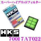 【在庫あり即納!!】HKS エアクリーナー 70017-AT022 スーパーハイブリッドフィルター