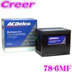 【在庫あり即納!!】AC DELCO アメリカ車用バッテリー 78-6MF ビュイック/シボレー/クライスラー/オールズモビル/サターン/ポンティアックなど