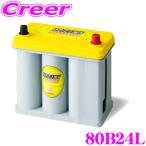 【在庫あり即納!!】日本正規品 OPTIMA オプティマ イエロートップバッテリー YT-80B24L(旧品番:YT-B24L1)YELLOW TOP・L端子(B(細)端子)