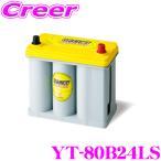 【在庫あり即納!!】日本正規品 OPTIMA オプティマ イエロートップバッテリー YT-80B24LS(旧品番:YT-B24L2)YELLOW TOP・L端子(D(太)端子)