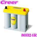 【在庫あり即納!!】日本正規品 OPTIMA オプティマ イエロートップバッテリー YT-80B24R(旧品番:YT-B24R1)YELLOW TOP・R端子(B(細)端子)