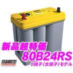 【在庫あり即納!!】日本正規品 OPTIMA オプティマ イエロートップバッテリー YT-80B24RS(旧品番:YT-B24R2)YELLOW TOP・R端子(D(太)端子)
