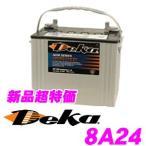 Deka 大容量AGMバッテリー 8A24 キャンピングカー/オーディオ用サブバッテリーに最適