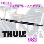 日本正規品 THULE 982 スーリー バイクフレームアダプター TH982
