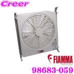 【在庫あり即納!!】日本正規品 FIAMMA 98683-059 TURBO-KIT(ターボキット) 3WAY電源