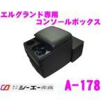 【在庫あり即納!!】シーエー産商 A-178 E51エルグランド専用コンソールボックス ブラック