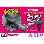 【在庫あり即納!!】シーエー産商 A-310 VITZヴィッツ90系/130系専用アームレスト