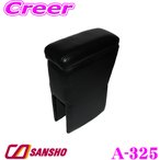 【在庫あり即納!!】シーエー産商 A-325 ルドクロ 軽用アームレスト ブラック