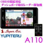 ユピテル A110 OBDII接続対応 ダッシュボード取付 3.6inch一体型 GPSレーダー探知機