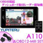 ユピテル A110&OBD12-MIIIセット OBDII接続ダッシュボード取付 3.6inch一体型 GPSレーダー探知機