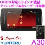 ユピテル A30 OBDII接続対応 ダッシュボード取付 3.2inch一体型 GPSレーダー探知機