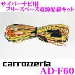 カロッツェリア AD-F60 サイバーナビ用フリースペース電源配線キット