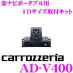 カロッツェリア AD-V400 楽ナビポータブル用1DIN取付キット