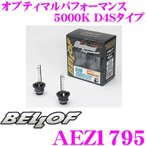 【在庫あり即納!!】BELLOF ベロフ AEZ1795 OPTIMAL PERFORMANCE D4S 純正交換HIDバルブ 5000K 3200ルーメン