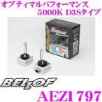 【在庫あり即納!!】BELLOF ベロフ AEZ1797 OPTIMAL PERFORMANCE D3S 純正交換HIDバルブ 5000K 3200ルーメン