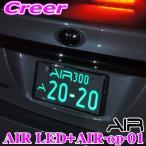 AIR エアー LED字光式ナンバープレート 前後2枚入り+電源ケーブル セット 3V〜12V車対応 国交省承認 車検適合品 日本製 3年保証