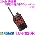 ALINCO アルインコ DJ-PB20R 交互20ch対応 特定小電力トランシーバー(レッド) IP54相当のタフなボディ