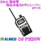 ALINCO アルインコ DJ-PB20W 交互20ch対応 特定小電力トランシーバー(ホワイト) IP54相当のタフなボディ