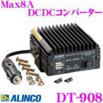 ALINCO アルインコ DT-908 Max8A DCDCコンバーター デコデコ (DC24V - DC12V) USBポート2口搭載