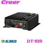 ALINCO アルインコ DT-920 20A級スイッチング方式 DCDCコンバーター デコデコ (DC24V - DC12V) 連続20A+USB端子2A