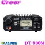 ALINCO アルインコ DT-930M 30A級スイッチング方式 DCDCコンバーター デコデコ (DC24V - DC12V) 連続30A+USB端子2A
