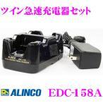 ALINCO アルインコ EDC-158A ツイン充電器セット DJ-PA20/DJ-PA27/DJ-PB20/DJ-PB27用