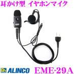 ALINCO アルインコ EME-29A 耳かけ型 イヤホンマイク 2ピンプラグタイプ 幅広いアルインコ製 無線機に対応