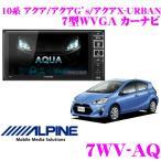 アルパイン 7WV-AQ トヨタ 10系 アクア アクアG's アクアX-URBAN 専用 7型WVGA カーナビ