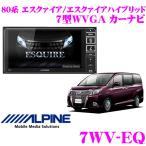 アルパイン 7WV-EQ トヨタ 80系 エスクァイア エスクァイアハイブリッド 専用 7型WVGA カーナビ