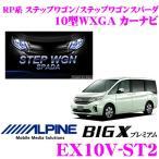 アルパイン EX10V-ST2 ホンダ RP1系 RP2系 ステップワゴン RP3系 RP4系 ステップワゴンスパーダ専用 10型WXGA カーナビ