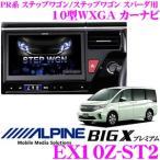 アルパイン EX10Z-ST2 ホンダ RP1系 RP2系 ステップワゴン RP3系 RP4系 ステップワゴンスパーダ専用 10型WXGA カーナビ
