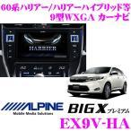 アルパイン EX9V-HA トヨタ 60系 ハリアー ハリアーハイブリッド ハリアーG's 専用 9型WXGA カーナビ