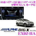 アルパインEX9Z-HA トヨタ 60系 ハリアー/ハリアーハイブリッド/ハリアーGs 専用 9型WXGA カーナビ パネルカラー:ブラック