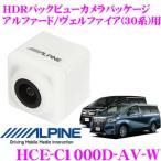 アルパイン ALPINE  30系アルファード ヴェルファイア専用 バックビューカメラパッケージ 白  HCE-C1000D-AV-W
