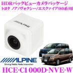 【在庫あり即納!!】アルパイン HCE-C1000D-NVE-W ダイレクト接続 HDRバックビューカメラ トヨタ 80系  ノア ヴォクシー エスクァイア 専用