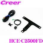アルパイン HCE-C2500D-FD HDRマルチビューカメラ・フロントカメラ 【カラー:ブラック】
