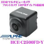 アルパイン HCE-C2500D-FD-Y HDRマルチビューカメラ・フロントカメラ トヨタ車ダイレクト接続用 【カラー:ブラック】