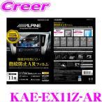 アルパイン ARフィルム KAE-EX11Z-AR EX11Z用指紋防止ARフィルム EX11Zシリーズ 専用サイズ 保護フィルム