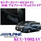 【在庫あり即納!!】アルパイン KCU-Y002AV センターコンソールビルトイン 2ポートUSB 30系 アルファード ヴェルファイア用