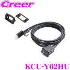 【在庫あり即納!!】アルパイン KCU-Y62HU トヨタ車用ビルトインUSB/HDMI接続ユニット HDMI/USBシルク対応