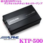 アルパイン KTP-500 90W×4ch コンパクトサイズ デジタルパワーアンプ