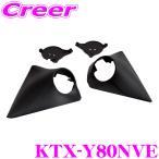 【在庫あり即納!!】アルパイン KTX-Y80NVE 80系ヴォクシー/ノア/エスクァイア専用 Xプレミアムサウンドスピーカー用 ツィーター取付けキット