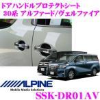 アルパイン SSK-DR01AV ドアハンドルプロテクト 30系 アルファード ヴェルファイア用 4枚入り