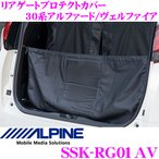 ALPINE アルパイン リアゲートプロテクト SSK-RG01AV