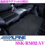 アルパイン SSK-RM02AV 後席用ラグマット(3列目) 30系 アルファード ヴェルファイア用