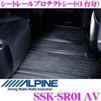 アルパイン SSK-SR01AV シートレールプロテクトシート 30系 アルファード ヴェルファイア用