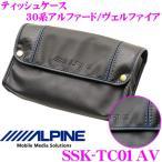 ALPINE アルパイン ティッシュケース SSK-TC01AV